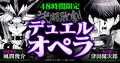 風間俊介、津田健次郎が4年ぶりに遊戯王で共演! 闇遊戯vs海馬瀬人「デュエルオペラ・ヴァート」が実施決定!「ジャンプフェスタ2021 ONLINE」で12月19日から48時間の限定公開!
