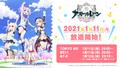 TVアニメ「アズールレーン びそくぜんしんっ!」1月11日(月)放送開始! 新PV&場面写真も公開!