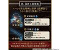 「グランブルーファンタジー」×「鬼滅の刃」コラボイベント「因果の匂い、果ての空」が本日スタート! キャラクターなど詳細を公開!