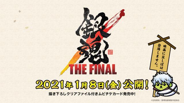 ねぇ知ってるアルか? 映画「銀魂 THE FINAL」公開目前、銀魂×豆しばコラボCMが12月2日(水)より順次放送!