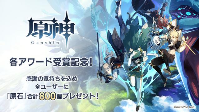 オープンワールドRPG「原神」、各アワードの受賞を記念して全ユーザーに原石800個を配布!