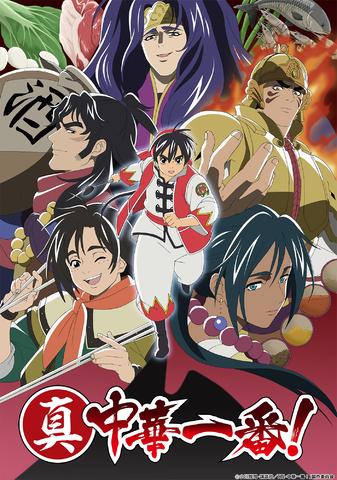 TVアニメ「真・中華一番!」第2期、初回放送は1月11日(月)! 配信情報とPVも到着!