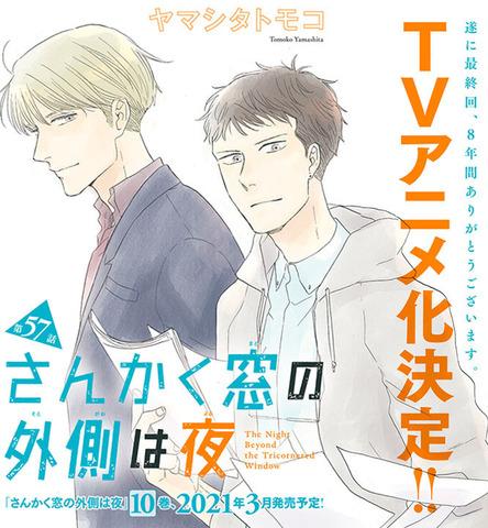 ヤマシタトモコ「さんかく窓の外側は夜」がTVアニメ化決定! 原作は本日発売のマガジンビーボーイで完結
