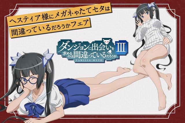 アニメ「ダンジョンに出会いを求めるのは間違っているだろうかIII」より、ヘスティアの描きおろしイラストを使用したフェアが開催決定!!