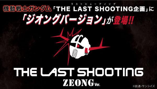 """「機動戦士ガンダム」の""""あの名シーン""""を使用した「THE LAST SHOOTING」シリーズに「ZEONG Ver.」が登場"""