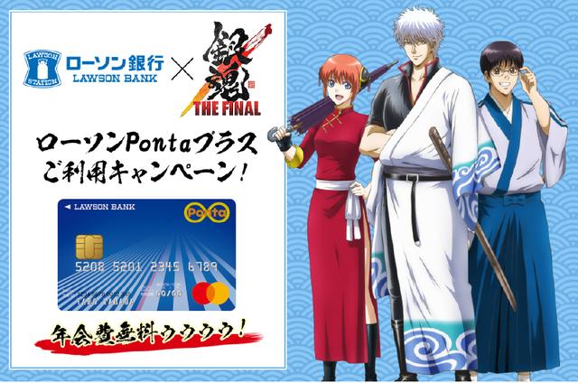 「銀魂 THE FINAL」オリジナルグッズが計330名に当たる!ローソンPontaプラスご利用キャンペーンが12月22日スタート!