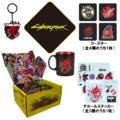 12月10日発売の「サイバーパンク2077」、購入者全員特典&スペシャルボックスが当たるキャンペーンがスタート!