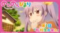 TVアニメ「のんのんびより」シリーズ公式サイトにて、これまでの「おもいで場面集」を毎日配信!