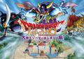 「ドラゴンクエスト」の世界を再現した「ドラゴンクエスト アイランド 大魔王ゾーマとはじまりの島」、淡路島公園アニメパークに2021年春オープン!
