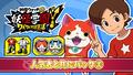 Switch「妖怪学園Y ~ワイワイ学園生活~」発売記念DLCセール&「レベルファイブ ウインターセール」が12月17日(木)より開催! Switchの対象DLソフトが全て1,500円に!