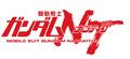 お正月からガンダム! ガンプラ尽くし! 2021年1月、「ガンプラ40周年記念特番」放送決定!「機動戦士ガンダムNT」地上波初登場!!