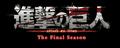 TVアニメ「進撃の巨人」The Final Season、エンディングテーマノンテロップ映像公開! 新キャラクター情報も!!