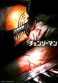 週刊少年ジャンプ連載「チェンソーマン」がMAPPAでTVアニメ化決定! ティザービジュアルやコメントも到着!