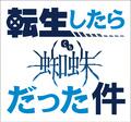 「蜘蛛ですが、なにか?」×「転生したらスライムだった件」奇跡のコラボ特番決定!
