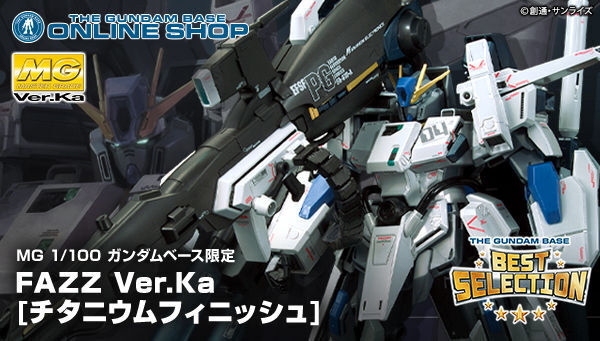 ガンダムベース限定販売の「FAZZ Ver.Ka[チタニウムフィニッシュ]」がオンラインショップに登場!