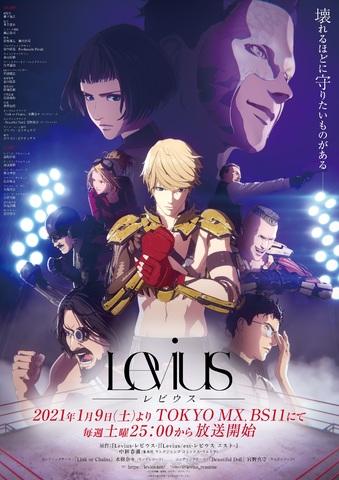2021年1月9日(土)より放送のTVアニメ「Levius レビウス」、宮野真守のEDテーマを使用した最新PVを公開!