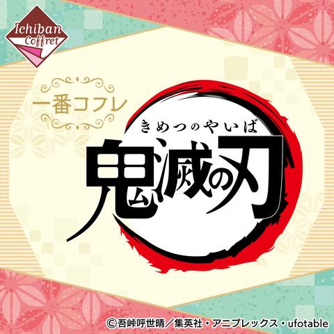 一番コフレにTVアニメ「鬼滅の刃」が初登場! ラストワン賞はA賞からE賞のコフレをすべて収納できるポーチ!