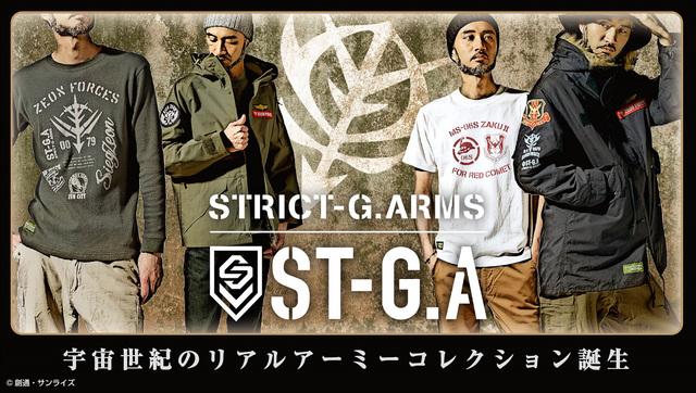 アパレルショップ「STRICT-G」の「機動戦士ガンダム」シリーズに、宇宙世紀のリアルアーミーコレクションが登場!