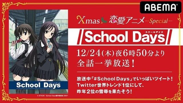 クリスマスイブは「ABEMA」で「School Days」! 全話一挙放送&世界トレンド1位を目指すキャンペーンを開催!