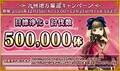 「サクラ革命 ~華咲く乙女たち~」本日サービス開始! サービス開始を記念した各種キャンペーンを開催!!