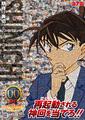 アニメ「名探偵コナン」放送1000回記念プロジェクトが始動! 再起動(リブート)される神回を当てろ!