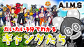 大規模対戦ゲーム「A.I.M.$」と、大人気スタイリッシュアクションゲーム「デビル メイ クライ 5」コラボ、12月17日(木)開始!