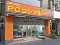 中古PCショップ「PCコンフル秋葉原4号店」が、明日12月18日オープン! 「ツクモVR.」跡地