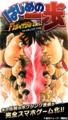 大人気漫画「はじめの一歩」がスマホアプリに! 「はじめの一歩 FIGHTING SOULS」 【編集部オススメアプリ】