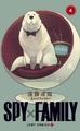 12月28日(月)発売の「SPY×FAMILY」6巻、初版部数が100万部を突破! 「少年ジャンプ+」から初の快挙!!