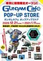 「GUNDAM Cafe POP-UP STORE YOKOHAMA」12月21日(月) JR横浜駅構内に期間限定オープン! 全国のご当地限定コラボアイテムも販売