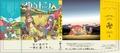 「週末も山梨にいます。ゆるキャンペーン△ 宿キャン△コラボ第二弾」、リンの愛読書柄ブックカバー プレゼント!