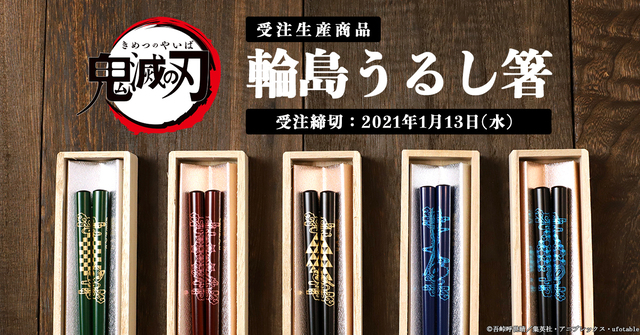 TVアニメ「鬼滅の刃」より「輪島うるし箸」が受注生産で登場! 炭治郎、禰豆子、善逸、伊之助、義勇がラインアップ!