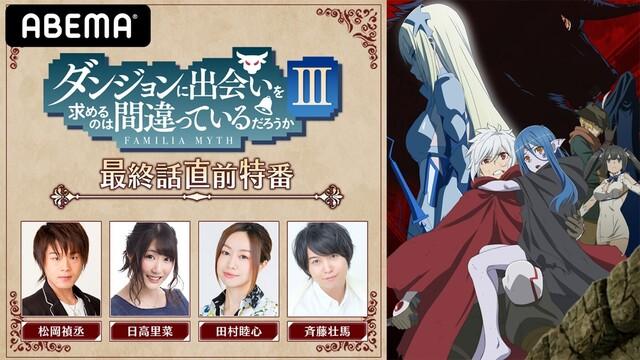 秋アニメ「ダンジョンに出会いを求めるのは間違っているだろうかⅢ」、最終話直前特番が12月18日(金)に配信決定!