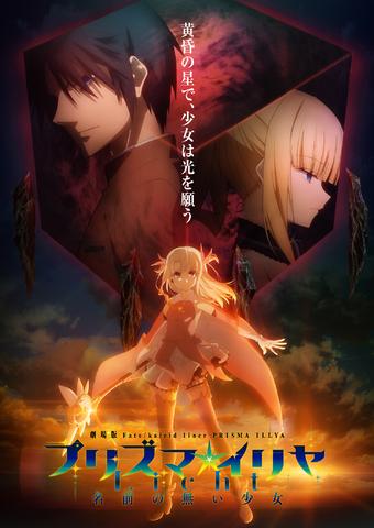 劇場版「Fate/kaleid liner プリズマ☆イリヤ Licht 名前の無い少女」2021年公開! 記念PVも公開中!