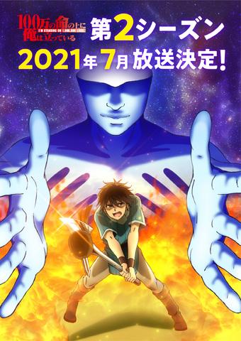 TVアニメ「100万の命の上に俺は立っている」、2021年7月に第2シーズンが放送決定! ティザービジュアルと特報を公開中!