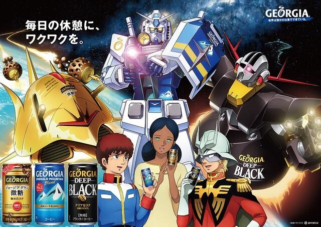 「ジョージア」×「機動戦士ガンダム」コラボデザイン缶、全18デザインが12月28日(月)から全国で発売!
