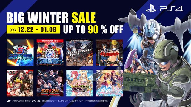 PS Storeにて「ビッグウインターセール」が本日より開催!「地球防衛軍」「お姉チャンバラ」シリーズなどがお買い得に!