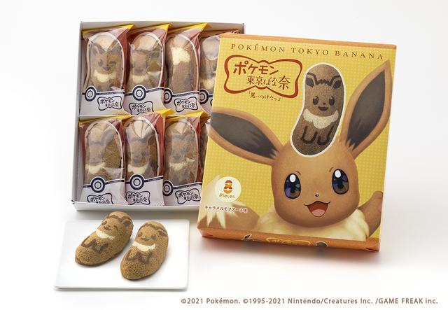 「ポケモン東京ばな奈」第2弾「イーブイ東京ばな奈」が1月から常時販売! かわいいプレゼントBOXはどこに出現?