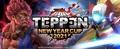 「TEPPEN WORLD CHAMPIONSHIP 2020」決勝大会、生放送は12月27日(日)! 豪華な視聴者特典も!