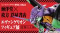 「エヴァンゲリオン」フィギュア展が大阪にて12月26日(土)から開催! シン・エヴァンゲリオン劇場版公開記念