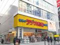 ミリタリーショップ「ファントムAKIBAラジ館店」が、12月31日をもって閉店