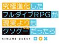 2021年4月TVアニメ放送開始「究極進化したフルダイブRPGが現実よりもクソゲーだったら」、PV第1弾公開!