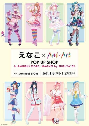 コスプレイヤー「えなこ」のイベント「えなこ×Ani-Art POP UP SHOP in AMNIBUS STORE/MAGNET by SHIBUYA109」が渋谷で開催決定!