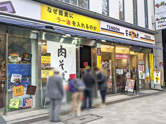 「なぜ蕎麦にラー油を入れるのか。秋葉原2号店」が、本日12月24日オープン! 12月24日・25日の2日間は肉そば・鶏そば・黒カレー肉そばが500円に