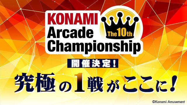 アーケードゲームプレーヤーの頂点を決める、KONAMIの公式eスポーツ大会「The 10th KONAMI Arcade Championship」開催!