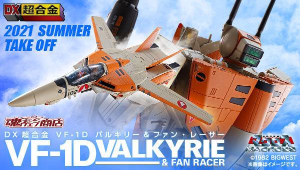 マクロスという壮大なドラマのプロローグを飾る重要機体「VF-1D バルキリー」がついにDX超合金に登場!