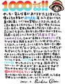 「ONE PIECE」連載1000話到達記念! 「ONE PIECE 1000 LOGS」キャンペーン企画が本日1月4日(月)より続々スタート!