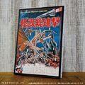 「ゴジラ」の歴代映画ポスター、キャラクターポスターがキャンバス生地に特殊加工で描かれた「アートパネル」第2弾が登場
