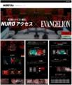 「NUROアクセス」と「エヴァンゲリオン」がコラボ! 名シーンを使用したコラボ動画や、グッズが当たるキャンペーンも!