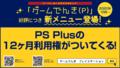 PS Plus1月フリープレイ対象タイトルは「シャドウ オブ ザ トゥームレイダー」など3タイトル!